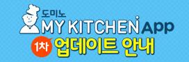도미노 MY KITCHEN APP 1차 업데이트 안내! KBS 주말예능 1박2일 방영