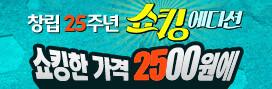 창립 25주년 쇼킹에디션! 신제품 씨푸드 퐁듀 피자 주문 시, 베스트 사이드디쉬 + 콜라를 쇼핑한 가격 2,500원에!