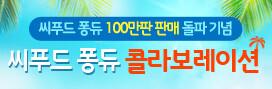 씨푸드 퐁듀 피자 100만판 판매 돌파 기념! 씨푸드 퐁듀 콜라보레이션