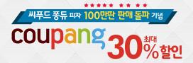 씨푸드 퐁듀 피자 100만판 판매 돌파 기념 쿠팡에서 최대 30%할인