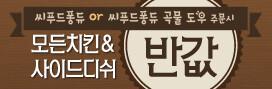 씨푸드 퐁듀 or 씨푸드 퐁듀 곡물 도우 구매 시 모든 치킨&사이드디쉬 반값