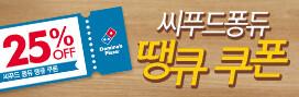 씨푸드 퐁듀, 2015 올해의 히트상품 대상 수상! 고객님게 받은 사랑을 혜택으로 돌려드립니다