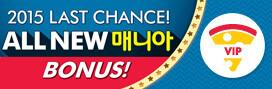2015 LAST CHANCE! 도미노 ALL NEW 매니아 보너스!