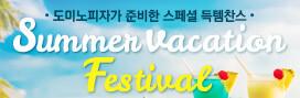 도미노피자가 준비한 스페셜 득템찬스! Summer Vacation Festival