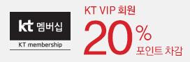 KT VIP 회원 20% 포인트 차감할인