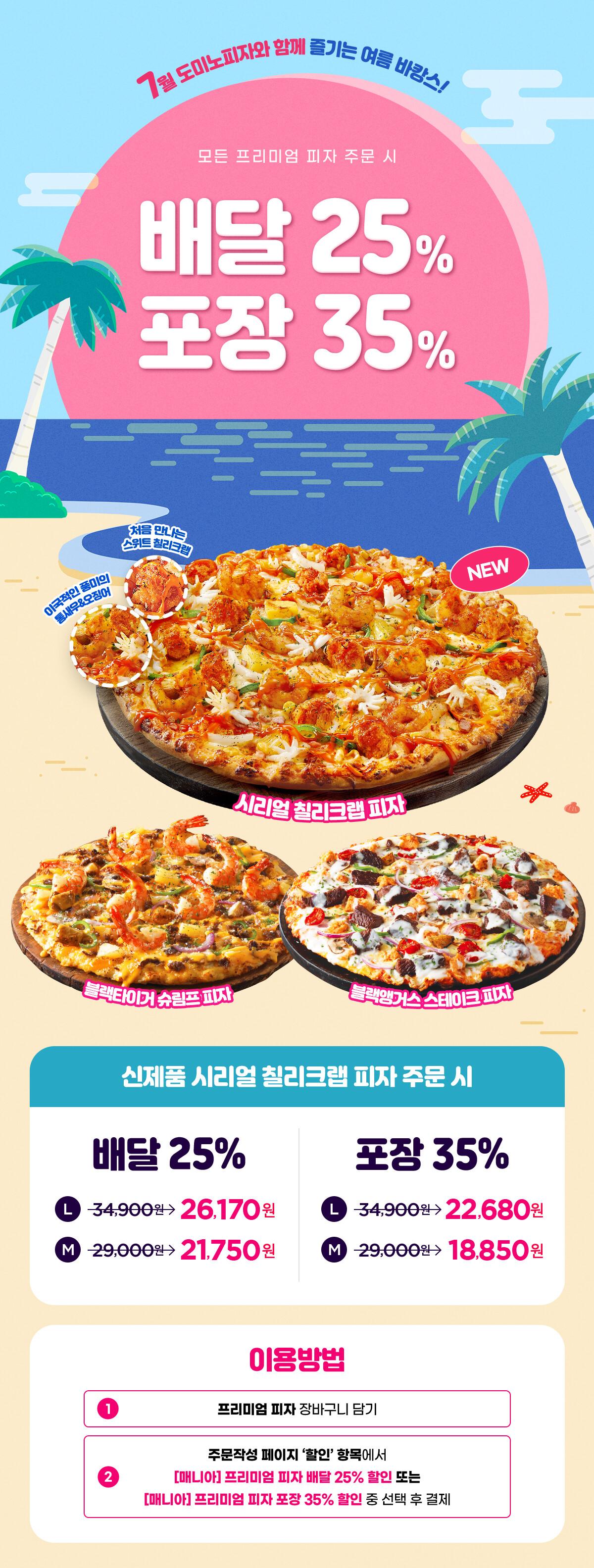 프리미엄 피자 배달25% 포장35% 할인