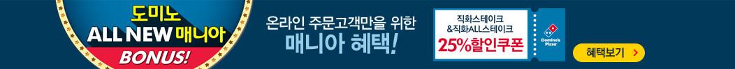 ���̳� ALL NEW �ŴϾ� BONUS! ��ȭ������ũ &amp ��ȭALL������ũ ���� 25% ��������!