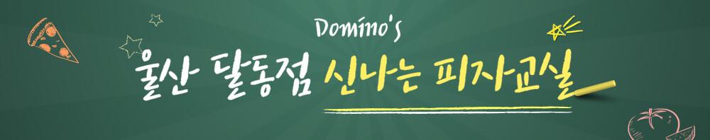 울산 달동점 신나는 피자교실~!