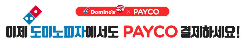 이제 도미노피자에서도 PAYCO로 결제하세요!