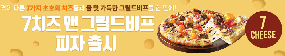 겨울 신제품 7치즈 앤 그릴드비프 피자 출시!