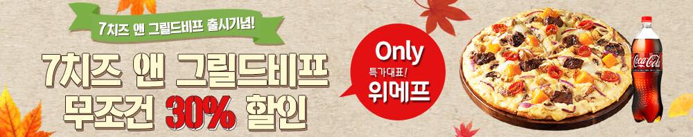 7치즈 앤 그릴드비프 출시기념! 도미노피자 신제품&베스트 세트 2종 위메프 30%할인