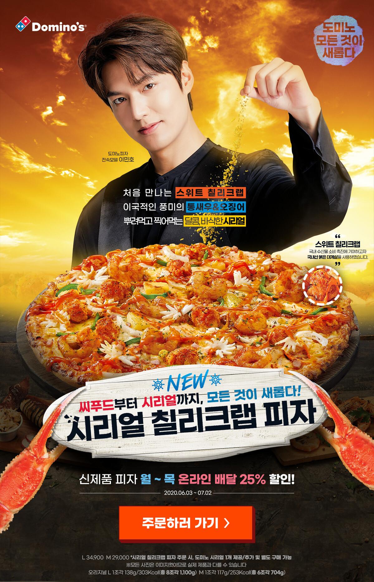 시리얼 칠리크랩 피자 출시